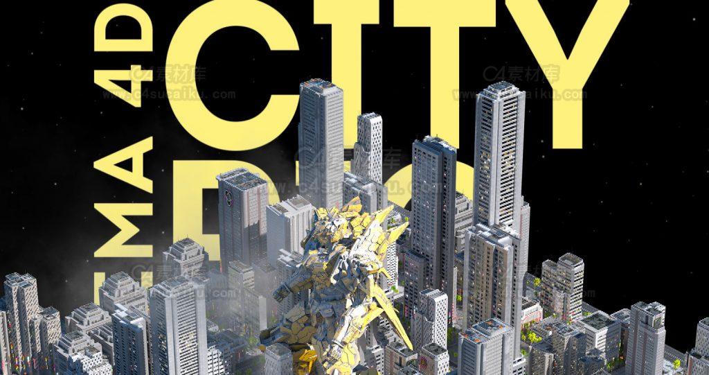 C4D城市建筑程序化生成器-C4d city Rig 1.7