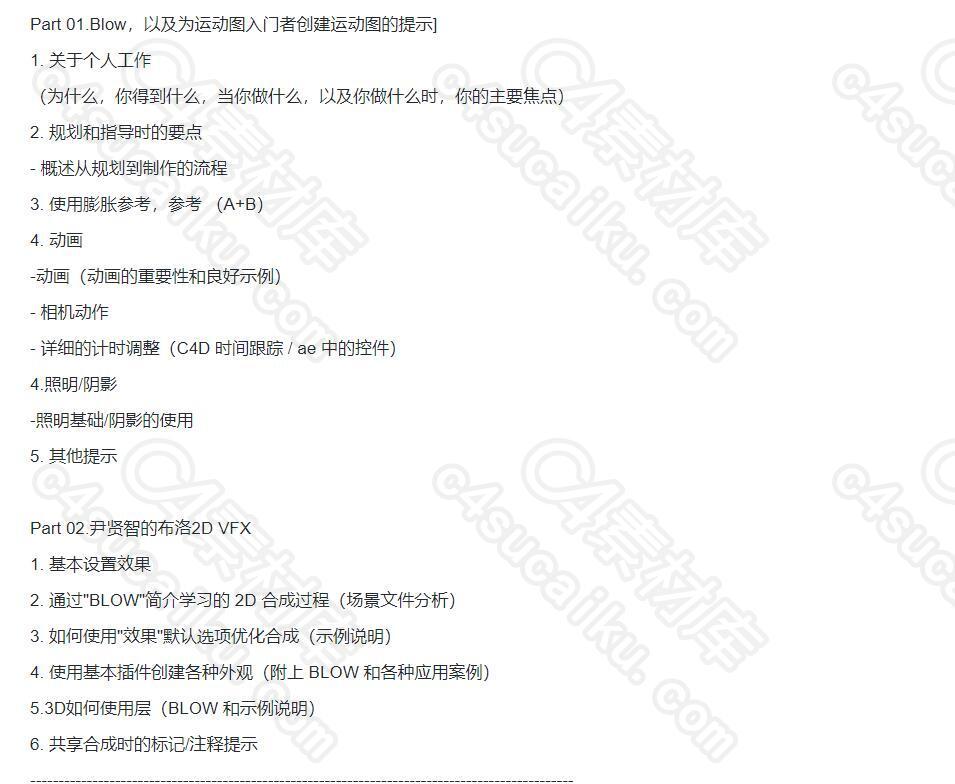C4素材网-C4D教程-韩国Blow研讨会
