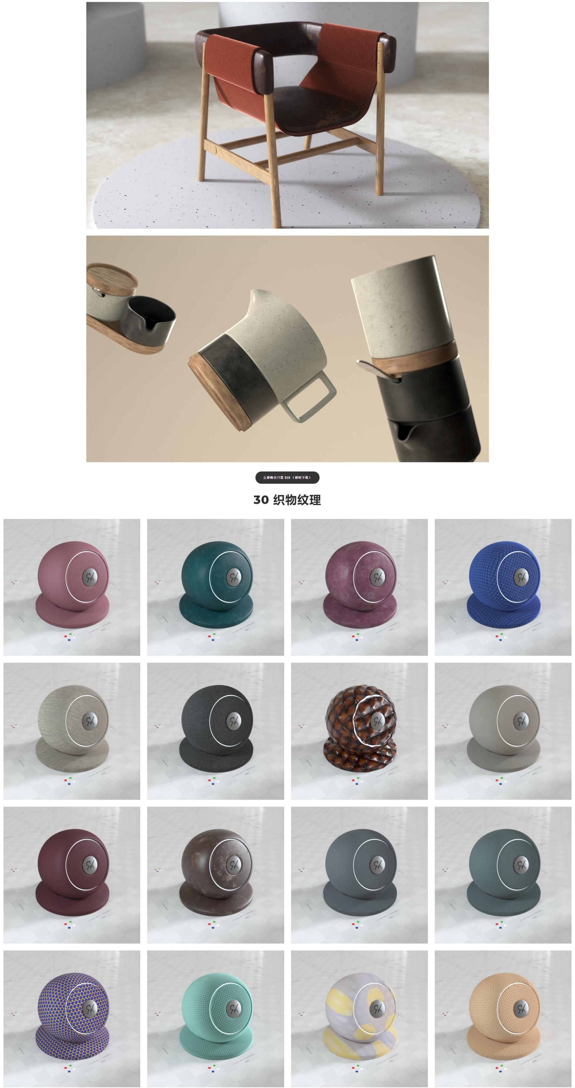 C4素材网-【OC材质球】室内设计材质球预设